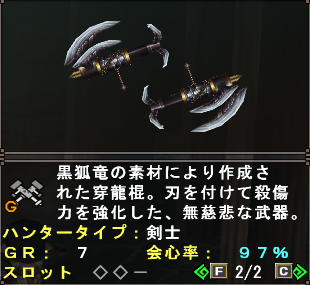 File:G Rank Weapon 2 (Miru Tonfa).png