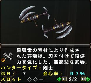 G Rank Weapon 2 (Miru Tonfa)