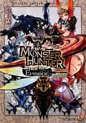 File:MH Episode Novel 3.png