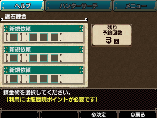 File:MHGen-Gameplay Screenshot 022.jpg