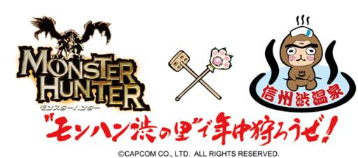File:Logo-MH x 信州渋温泉.jpg