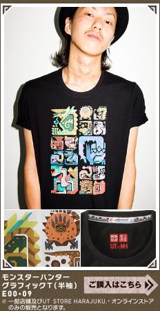 File:MHP3-MHP3 x UT T-Shirt 020.jpg