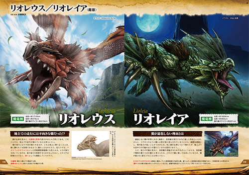 File:Rathalos and Rathian Biological Theory 001.jpg