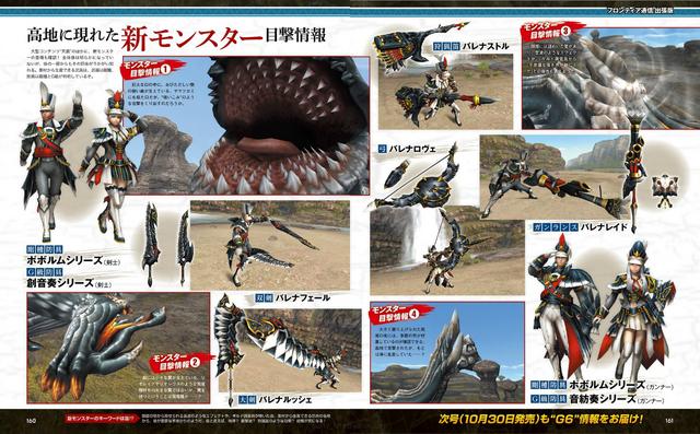 File:MHF-G6-Famitsu Scan 11-06-14 002.png