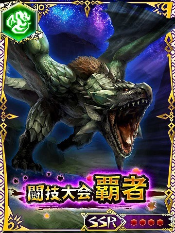 File:MHRoC-Rathian Card 003.jpg