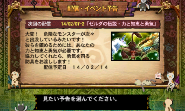 File:MH4 02-14-14 Preview.png