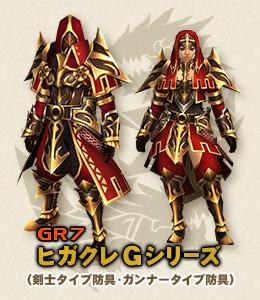 File:MHFG Higakure Armor Small.jpg
