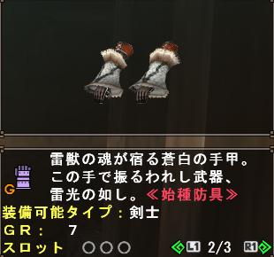 Shishu Armor (Blitz GX Arms)