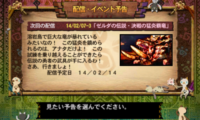 File:MH4 02-14-14 Preview 2.png