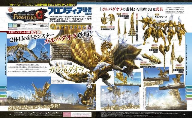 File:MHF-G5-Famitsu Scan 07-31-14 001.png