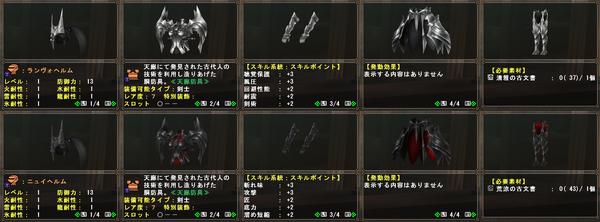 MHFG Sky Corridor Armors