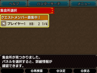 File:MHGen-Gameplay Screenshot 051.jpg