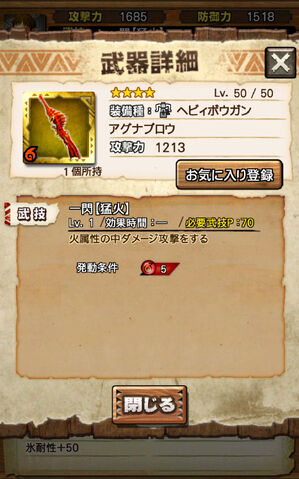 File:MHXR-Gameplay Screenshot 066.jpg