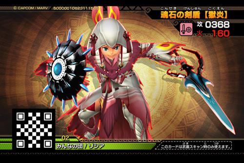 File:MHSP-Sword and Shield Screenshot 003.jpg