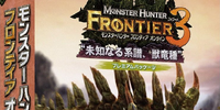 Monster Hunter Frontier Forward.3