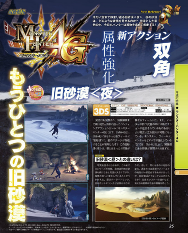 File:MH4G-Famitsu Scan 08-07-14 001.png