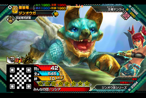 File:MHSP-Zinogre Juvenile Monster Card 001.jpg