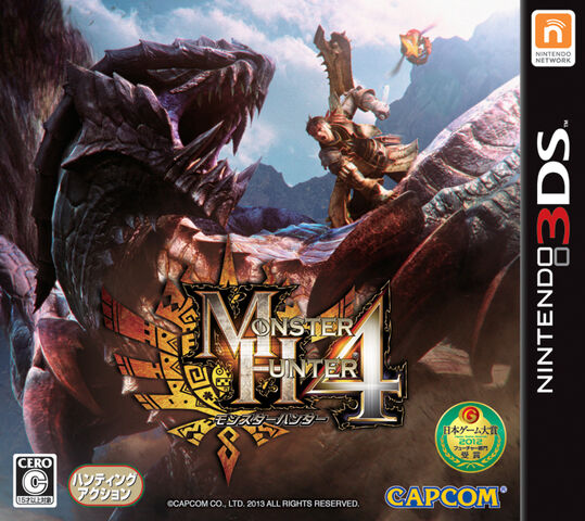 File:Box Art-MH4 N3DS JPN.jpg