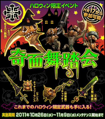 File:MHFO Halloween 2011.jpg