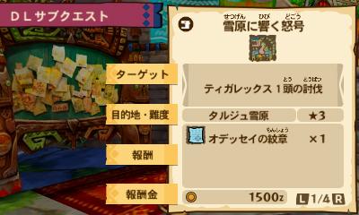 File:MHST-Gameplay Screenshot 054.jpg