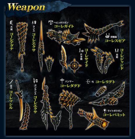 File:MHFG-Meraginasu Weapons Image 001.jpg