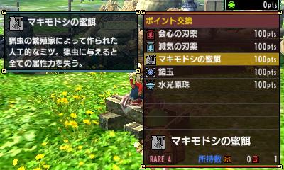File:MHGen-Gameplay Screenshot 007.jpg