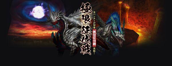 MHFrontier Kyokusei Banner