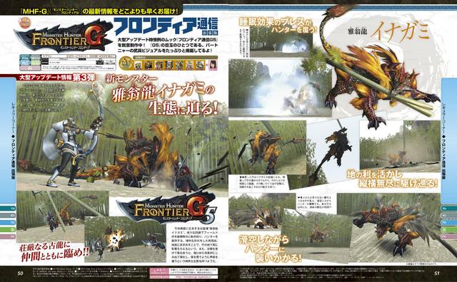 File:MHFG5-Famitsu Scan 07-10-2014 001.png