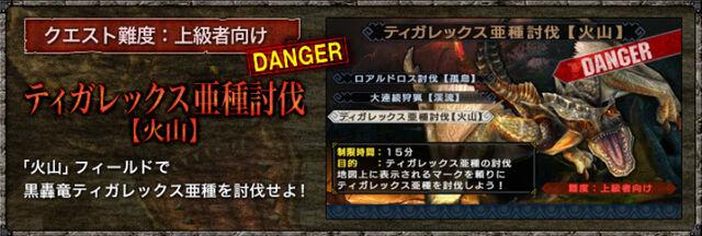 File:BlackTigrex-demo.jpg