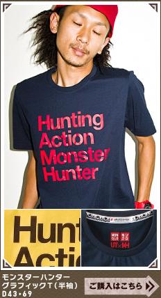 File:MHP3-MHP3 x UT T-Shirt 005.jpg