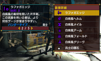 File:MHGen-Gameplay Screenshot 035.jpg