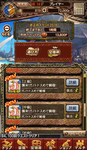 File:MHXR-Gameplay Screenshot 048.jpg
