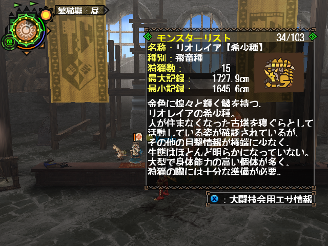 File:MHFG Gold Rathian Icon.png