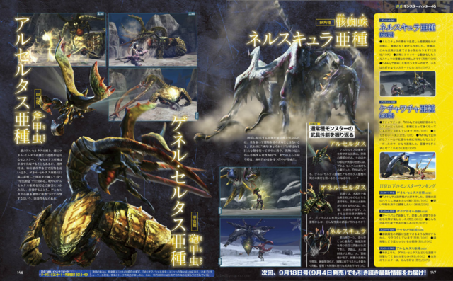 File:MH4G-Famitsu Scan 9-11-14 005.png