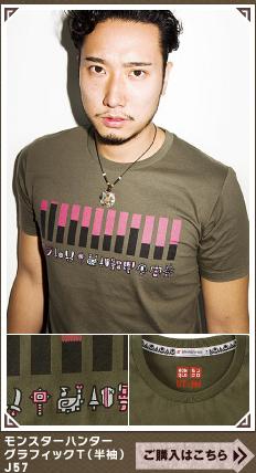File:MHP3-MHP3 x UT T-Shirt 013.jpg
