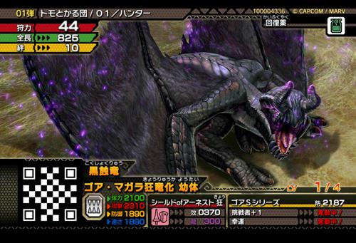 File:MHSP-Frenzied Gore Magala Juvenile Monster Card 001.jpg