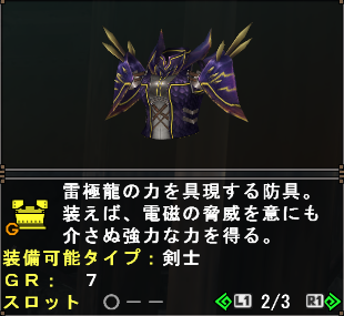File:G Rank Armor (Rebi Chest).png