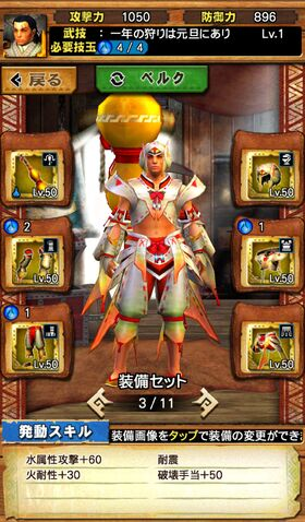File:MHXR-Gameplay Screenshot 046.jpg