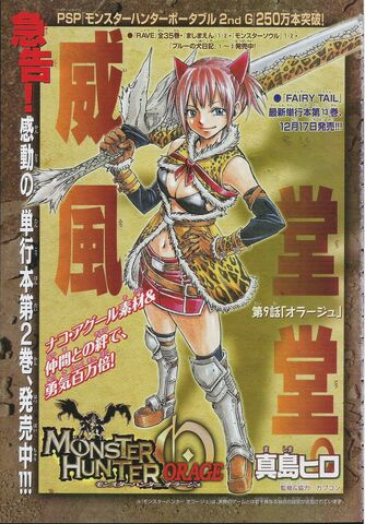 File:MH Orage Chapter 9.jpg