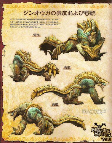 File:Jinouga Scan 1.jpg