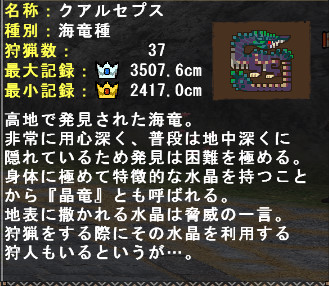 File:Kuaru Description.jpg