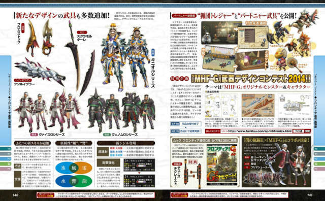 File:MHF-G5-Famitsu Scan 07-31-14 002.png