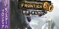 Monster Hunter Frontier Season 6.0