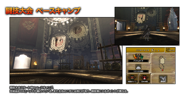 File:MH4-Arena Screenshot 004.png