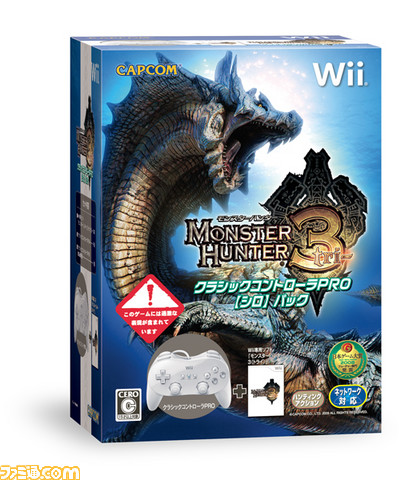 File:MH3Whitepack.jpg