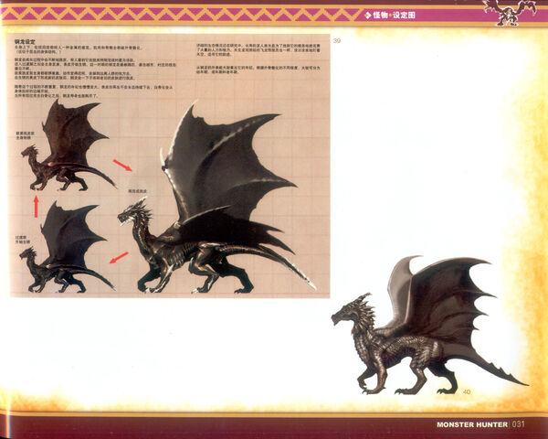 File:MONSTER HUNTER ILLUSTRATIONS VOL.1 031.jpg