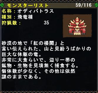 File:FrontierGen-Odibatorasu Info Box.png