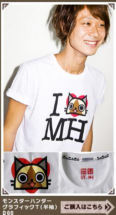 File:MHP3-MHP3 x UT T-Shirt 015.jpg