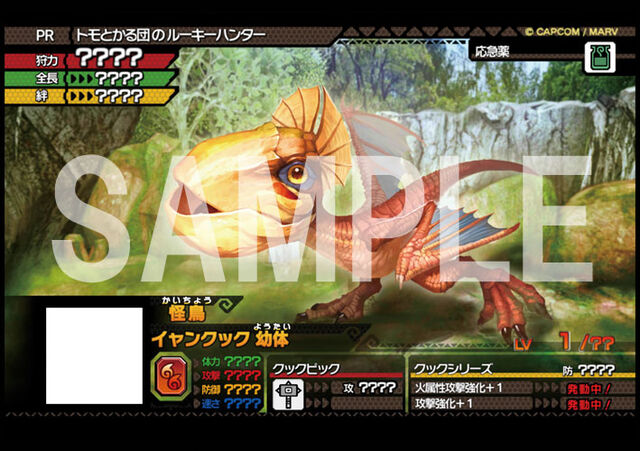File:MHSP-Yian Kut-Ku Juvenile Monster Card 001.jpg