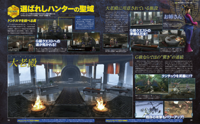 File:MH4G-Famitsu Scan 10-02-14 003.png